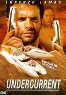 Подводное течение (1998)