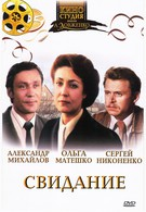 Свидание (1982)