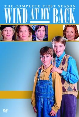 Постер фильма Ветер в спину (1996)
