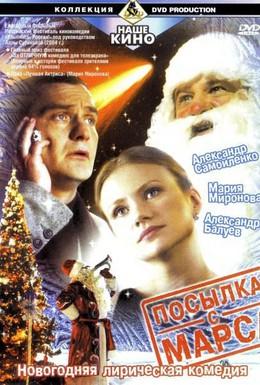 Постер фильма Посылка с Марса (2004)