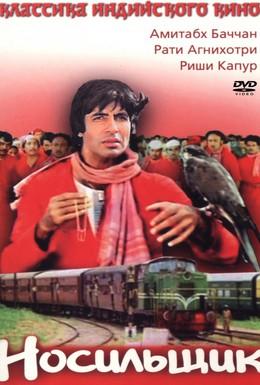 Постер фильма Носильщик (1983)