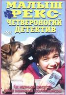 Малыш Рекс – четвероногий детектив (1997)
