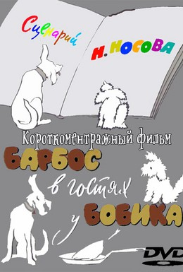 Постер фильма Барбос в гостях у Бобика (1964)