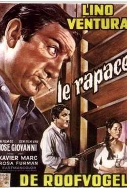Постер фильма Хищник (1968)