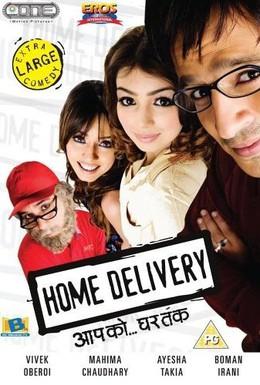Постер фильма С доставкой на дом (2005)