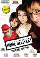 С доставкой на дом (2005)