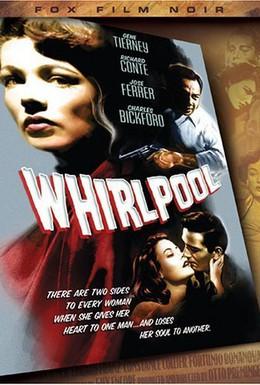 Постер фильма Водоворот (1949)