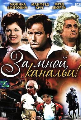 Постер фильма За мной, канальи! (1964)