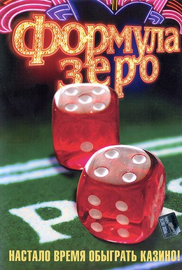 Постер фильма Формула зеро (2006)