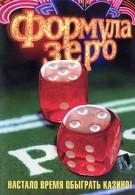 Формула зеро (2006)