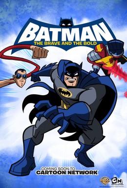 Постер фильма Бэтмен: Отвага и смелость (2008)