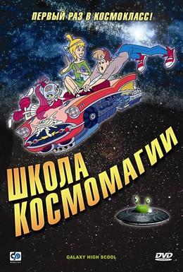 Постер фильма Школа космомагии (1986)