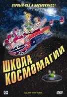 Школа космомагии (1986)