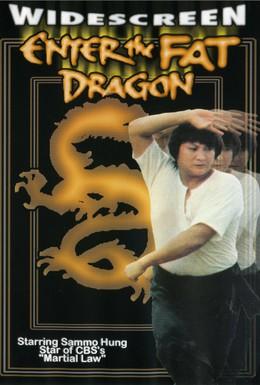 Постер фильма Выход жирного дракона (1978)