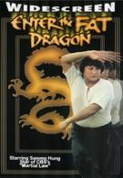 Выход жирного дракона (1978)