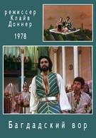 Багдадский вор (1978)
