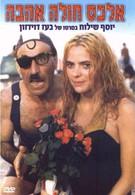 Влюбленный Алекс (1986)