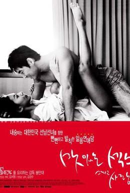 Постер фильма Сладкий секс и любовь (2003)