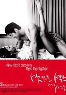 Сладкий секс и любовь (2003)