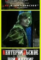 Кентервильское привидение (1968)