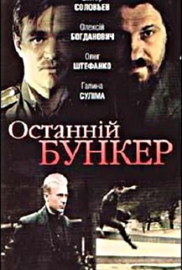 Постер фильма Последний бункер (1991)
