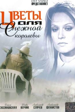 Постер фильма Цветы для Снежной королевы (2006)