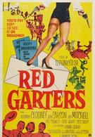 Красные подвязки (1954)