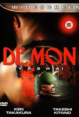 Постер фильма Демон (1985)