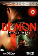 Демон (1985)