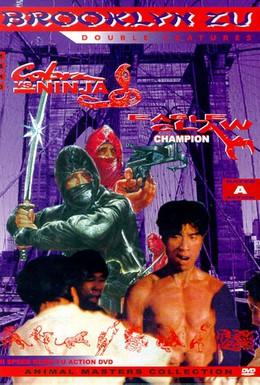 Постер фильма Кобра против ниндзя (1987)