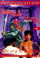 Кобра против ниндзя (1987)