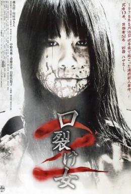 Постер фильма Женщина с разрезанным ртом 2 (2008)