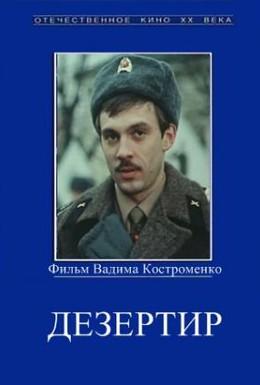 Постер фильма Дезертир (1990)