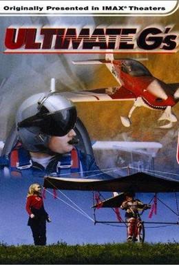 Постер фильма Предельные перегрузки (2000)