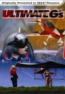 Предельные перегрузки (2000)