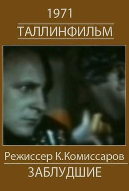 Постер фильма Белый корабль (1971)