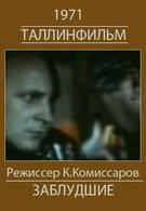 Белый корабль (1971)