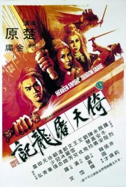Постер фильма Меч небес и сабля дракона (1978)