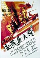 Меч небес и сабля дракона (1978)