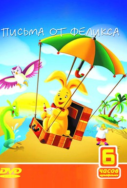 Постер фильма Письма от Феликса (2002)