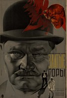 Златые горы (1931)