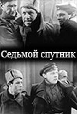 Постер фильма Седьмой спутник (1962)