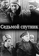 Седьмой спутник (1962)