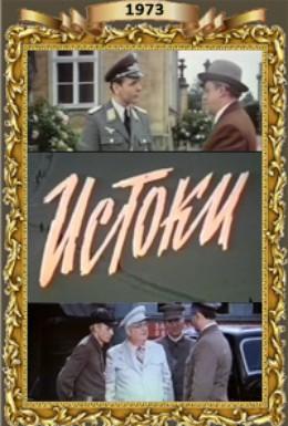 Постер фильма Истоки (1974)