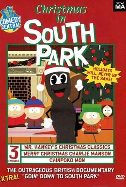 Постер фильма Рождество в Южном Парке (2000)