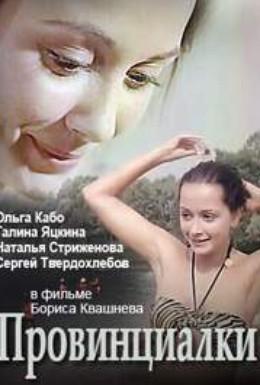 Постер фильма Провинциалки (1990)