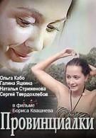 Провинциалки (1990)