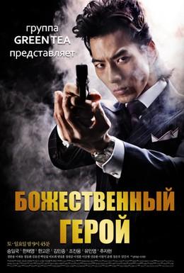 Постер фильма Божественный герой (2010)