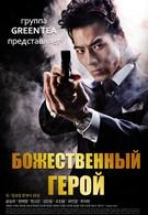 Божественный герой (2010)