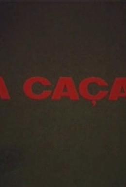 Постер фильма Охота (1964)